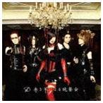 D / 赤き羊による晩餐会(初回生産限定盤/CD+DVD ※Video Clip Another Edition収録/ジャケットB) [CD]