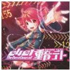 重音テト / 0401-The Best Days of 重音テト(数量限定生産盤/CD+DVD) [CD]