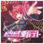 重音テト / 0401-The Best Days of 重音テト(通常盤/CD+DVD) [CD]