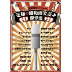 澤田隆治 presents 最強の昭和爆笑漫才傑作選(DVD)