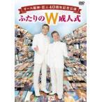 オール阪神・巨人 40周年記念公演 ふたりのW成人式 [DVD]