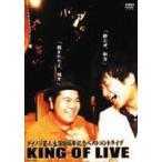 ダイノジ/KING OF LIVE(DVD)