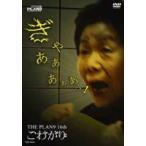 THE PLAN9/こわがり [DVD]