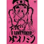 ダイノジ/I LOVE TOKYO(DVD)