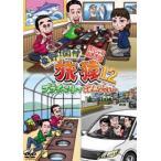 Yahoo!ぐるぐる王国 スタークラブ東野・岡村の旅猿12 プライベートでごめんなさい… スペシャルお買い得版 [DVD]