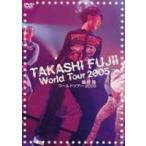 藤井隆/藤井隆ワールドツアー2005(DVD)