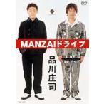 品川庄司/MANZAIドライブ(DVD)