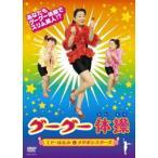 エド・はるみとメタボシスターズ/グーグー体操(DVD)