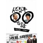 人志松本の○○な話 誕生編〜前期〜(DVD)