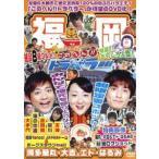 地元応援バラエティ このへん!!トラベラー 福岡(DVD)