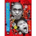 ダウンタウンのガキの使いやあらへんで!!17(罰) 絶対に笑ってはいけないスパイ24時 BOX(初回限定生産版)(DVD)