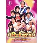 R-1ぐらんぷり2013(DVD)