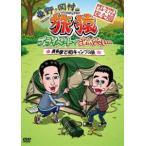東野・岡村の旅猿 プライベートでごめんなさい… 奥多摩で初キャンプの旅 プレミアム完全版(DVD)