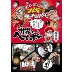 ダウンタウンのガキの使いやあらへんで!!世界のヘイポー 傑作集1(DVD)