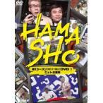 HAMASHO 第1シーズン DVD1 ヒット企画集(DVD)
