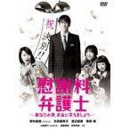 慰謝料弁護士〜あなたの涙、お金に変えましょう〜 DVD-BOX(DVD)