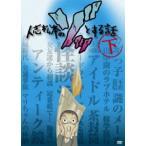人志松本のゾッとする話 下(DVD)