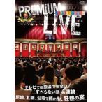 人志松本のすべらない話 プレミアムライブ(DVD)