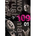 ウーマンラッシュアワー/ウーマンラッシュアワー109 vol.1(DVD)