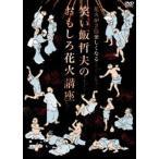 花火が2倍楽しくなる 笑い飯哲夫のおもしろ花火講座【DVD】(DVD)