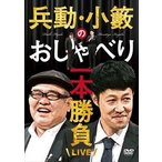 兵動・小籔のおしゃべり一本勝負ライブ [DVD]