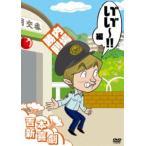 吉本新喜劇DVD い″い″〜!編(内場座長) [DVD]