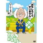 吉本新喜劇DVD おもしろくてすいません! いーいーよぉ〜編(辻本座長) [DVD]