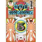 水曜日のダウンタウン5(DVD)