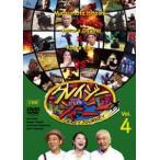 クレイジージャーニー vol.4(DVD)
