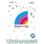 アメトーーク!DVD38(DVD)
