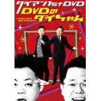 ダイアン 1st DVD DVDのダイちゃん ベストネタセレクション
