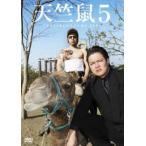 天竺鼠5(DVD)