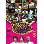 クレイジージャーニー vol.5(DVD)