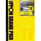 IPPONグランプリ17(DVD)