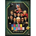 人志松本のすべらない話 第31回大会完全版(DVD)