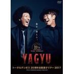 トータルテンボス 20周年全国漫才ツアー2017「YAGYU」 [DVD]