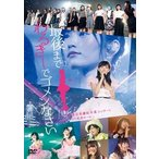 NMB48 渡辺美優紀卒業コンサート「最後までわるきーでゴメンなさい」2016年7月3日 7月4日@神戸ワールド記念ホール(DVD)