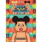 """水曜日のダウンタウン45+""""浜田雅功ベアブリック""""BOXセット(初回生産限定盤)(DVD)"""