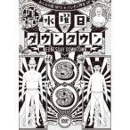 水曜日のダウンタウン89(初回生産限定盤)(DVD)