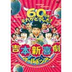 吉本新喜劇ワールドツアー〜60周年 それがどうした!〜 DVD-BOX [DVD]