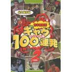 吉本新喜劇 ギャグ100連発2 野望編スペシャル版 [DVD]
