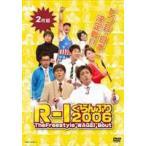 R-1ぐらんぷり2006(DVD)