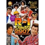 R-1ぐらんぷり2007(DVD)