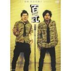 2丁拳銃/百式2007 [DVD]