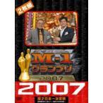 M-1グランプリ2007完全版 敗者復活から頂上へ 波乱の完全記録(DVD)