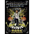 中山功太/オオサカファンタスティックベストコンサート(DVD)