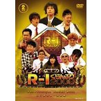 R-1ぐらんぷり2009 [DVD]