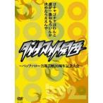 バッファロー吾郎/ダイナマイト関西 〜バッファロー吾郎 芸歴20周年記念〜(DVD)