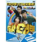 GAG少年楽団/スクランブル交差点(DVD)