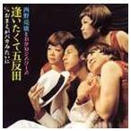 西野亮廣とおかめシスターズ / 逢いたくて五反田(CD+DVD) [CD]